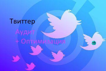 Реклама твиттер