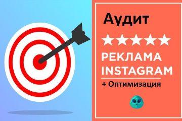 Аудит инстаграм рекламы