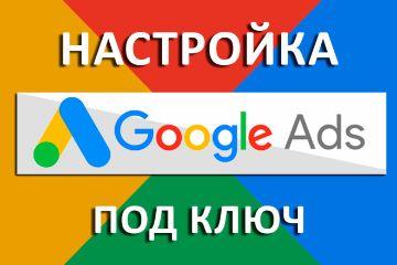 Гугл реклама под ключ
