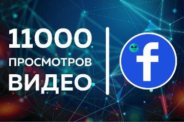 Просмотры фейсбук