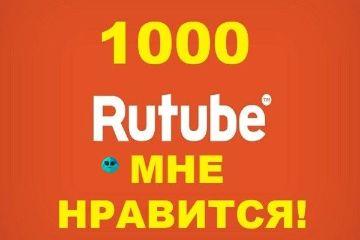 лайки RuTube