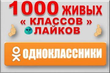Лайки Одноклассники
