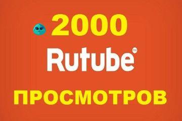 Просмотры RuTube