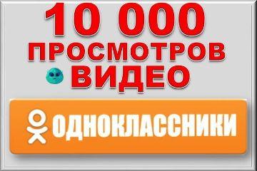 Просмотры Одноклассники