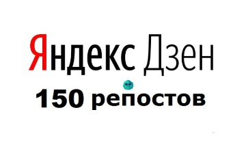 РЕПОСТЫ В ЯНДЕКС ДЗЕН