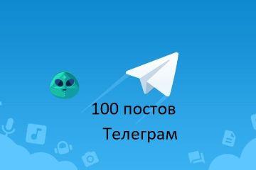 Постинг телеграм