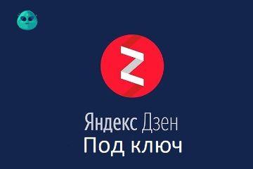 Яндекс дзен реклама под ключ