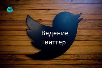 Ведение твиттер