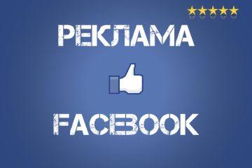 Фейсбук реклама под ключ