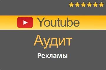 Реклама Ютуб