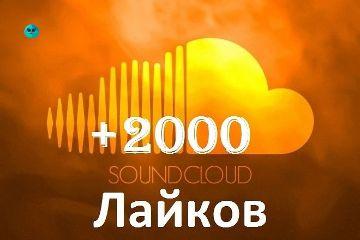 лайки SoundCloud