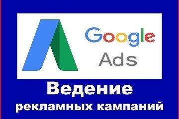 Администрирование рекламы в гугл