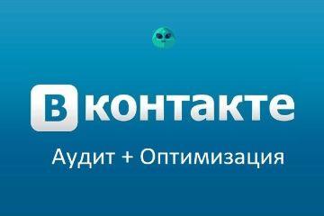 Аудит рекламы в Вконтакте