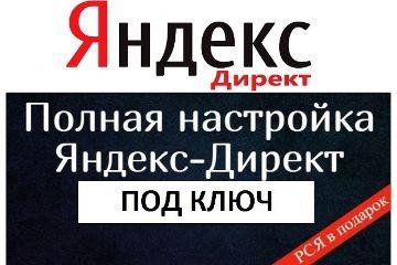 Яндекс реклама под ключ