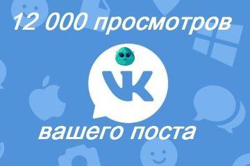 Просмотры Вконтакте