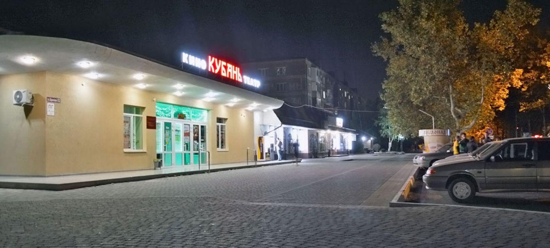 """Реконструкция и ремонт Кинотеатра """"Кубань"""""""
