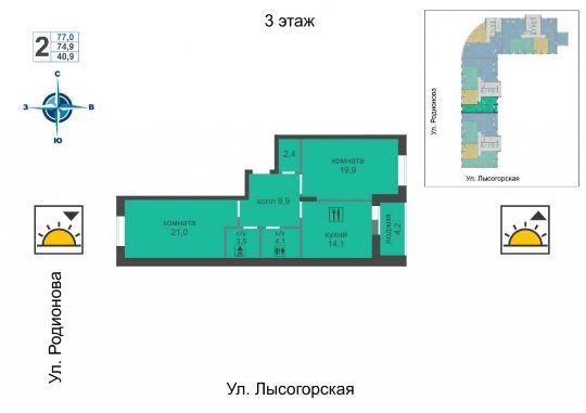 2 комнатная Лысогорская ЖК Монолит 69м2