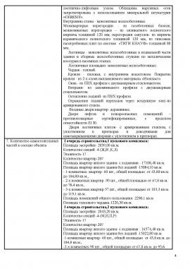 Проектная декларация 1,2 корпус ЖК Монолит Лысогорская