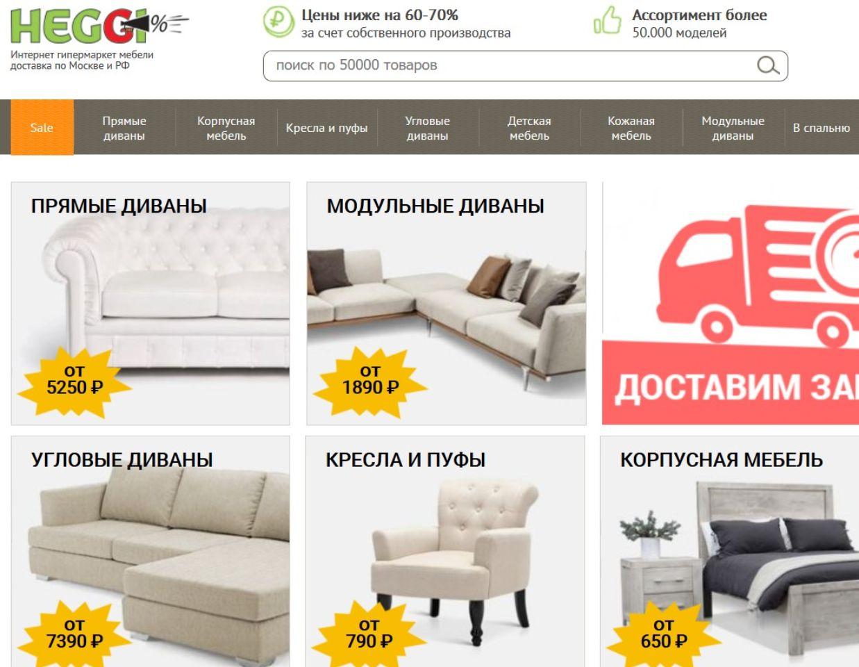 Раскрутка сайта Мебель