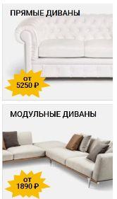 продвижение магазина мебели