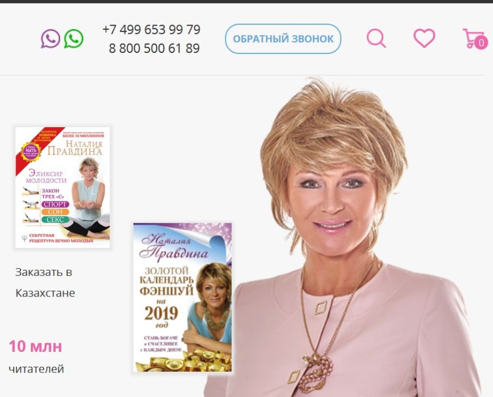 Раскрутка сайта npravdina.ru
