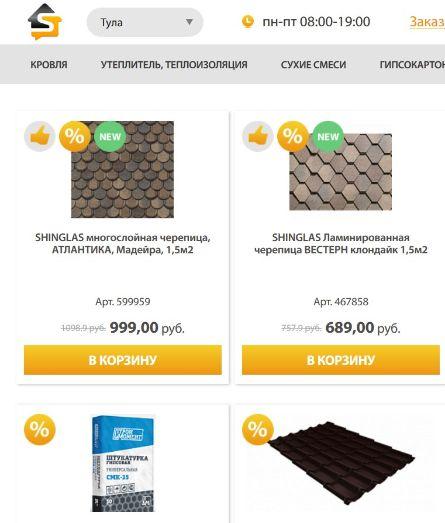 Кейс комплексный маркетинг интернет магазина стройматериалов