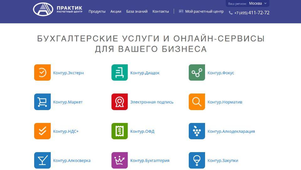 Раскрутка сайта a-practic.ru