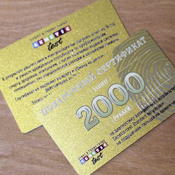 золотая пластиковая карта сертификат