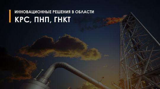 Инновационные решения в области КРС,ПНП, ГНКТ