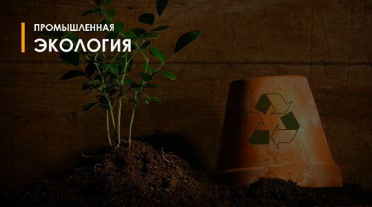 экологическая конференция 2020