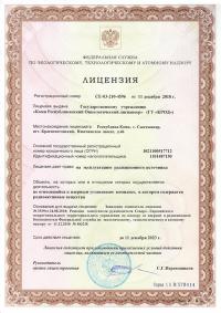 Лицензия на эксплуатацию РИ