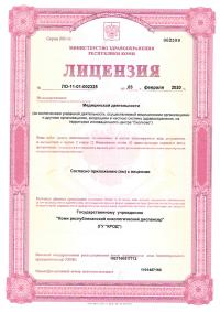 Лицензия на меддеятельность