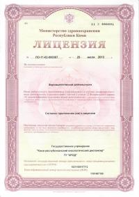 Лицензия фарм.деятельность