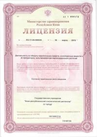Лицензия НС и ПВ