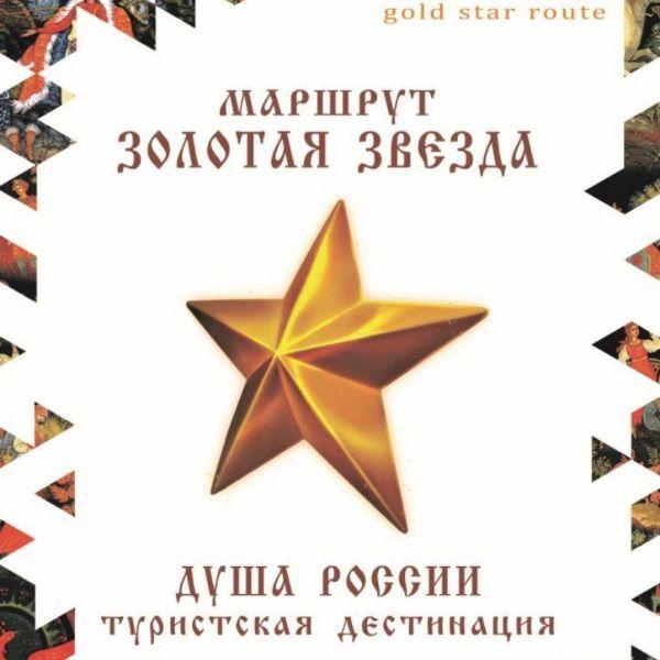дестинация золотая звезда