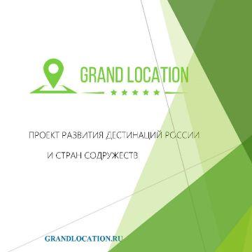 международный проект развития туризма GRAND LOCATION