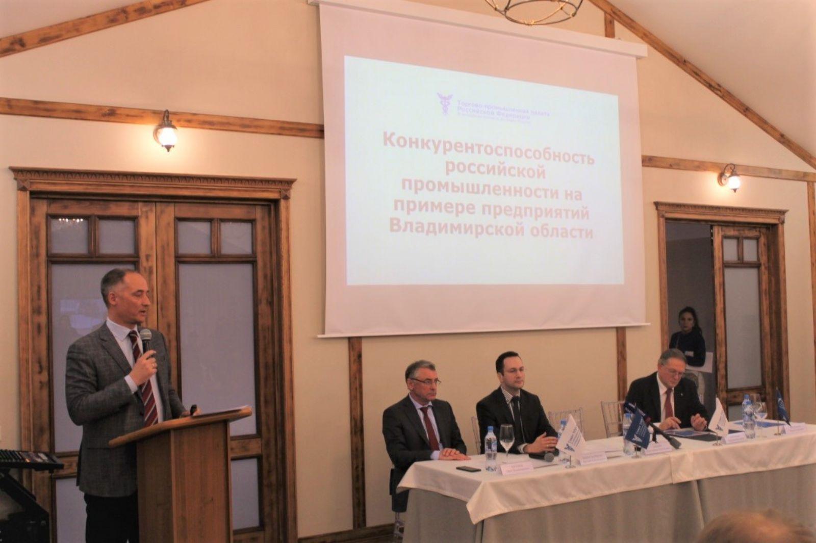 Совет ТПП РФ по промышленному развитию и конкурентоспособности экономики России