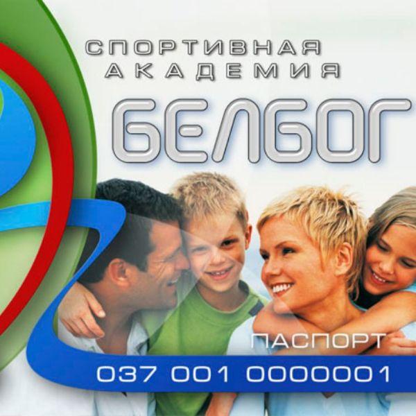 Спортивная Академия БЕЛБОГ