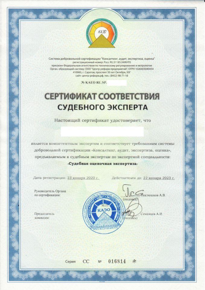 Сертификат судебная оценочная экспертиза