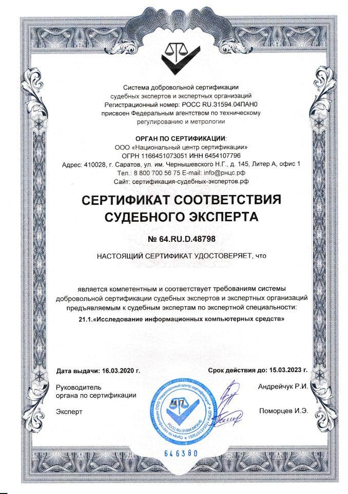 Сертификат судебная компьютерно-техническая экспертиза
