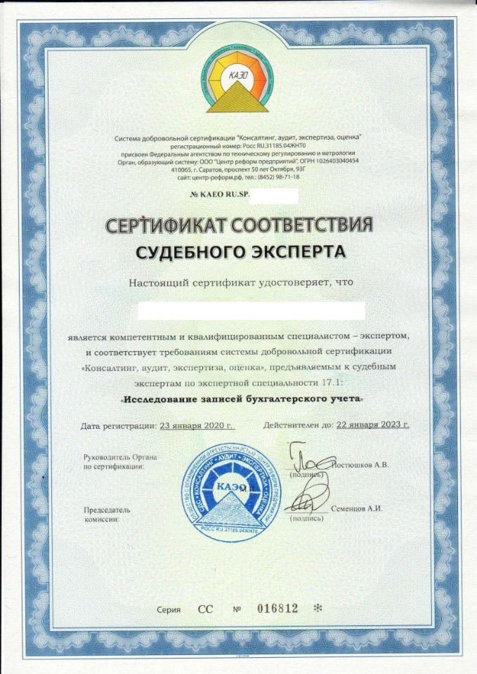 Сертификат экспертиза записей бухгалтерского учета