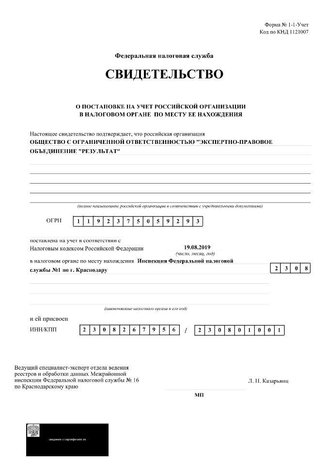 Свидетельство о постановке на учет в ИФНС