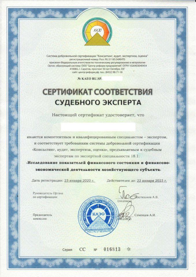 Сертификат судебная финансово-экономическая экспертиза