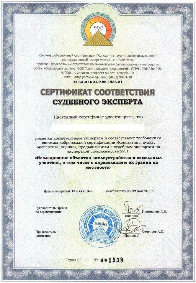 Сертификат соответствия землеустроительная экспертиза