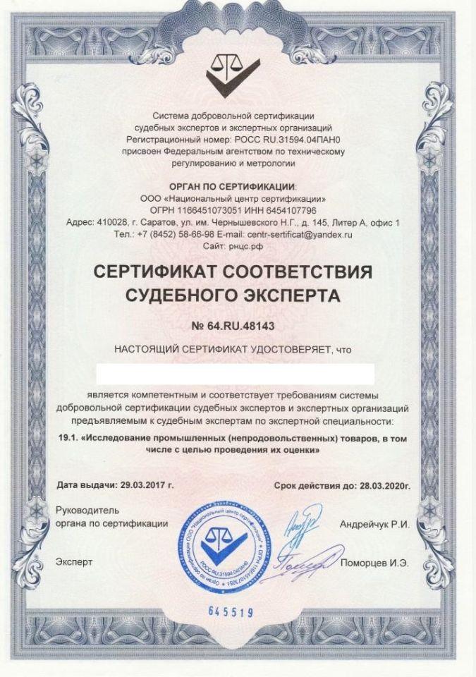 Сертификат судебная товароведческая экспертиза