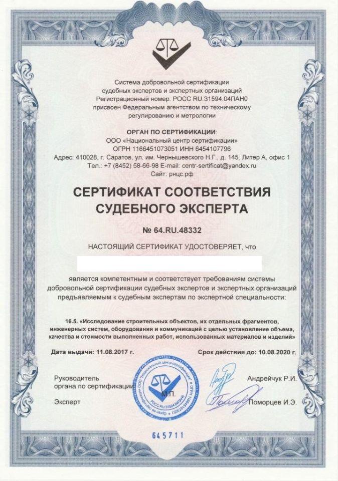 Сертификат соответствия строительного эксперта