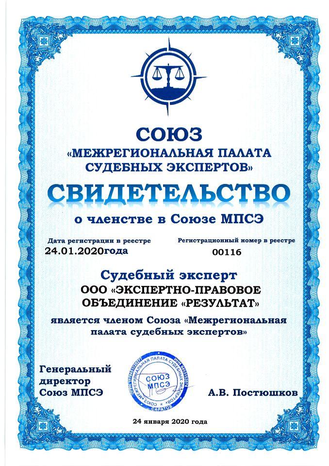 Член Межрегиональной палаты судебных экспертов
