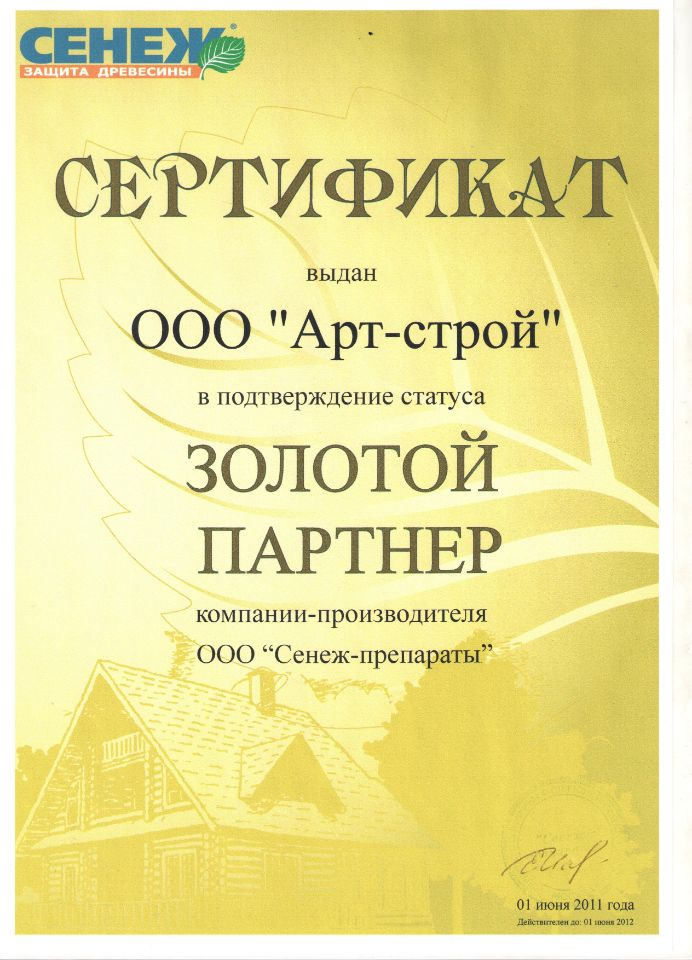 Сертификат Золотой Партнер