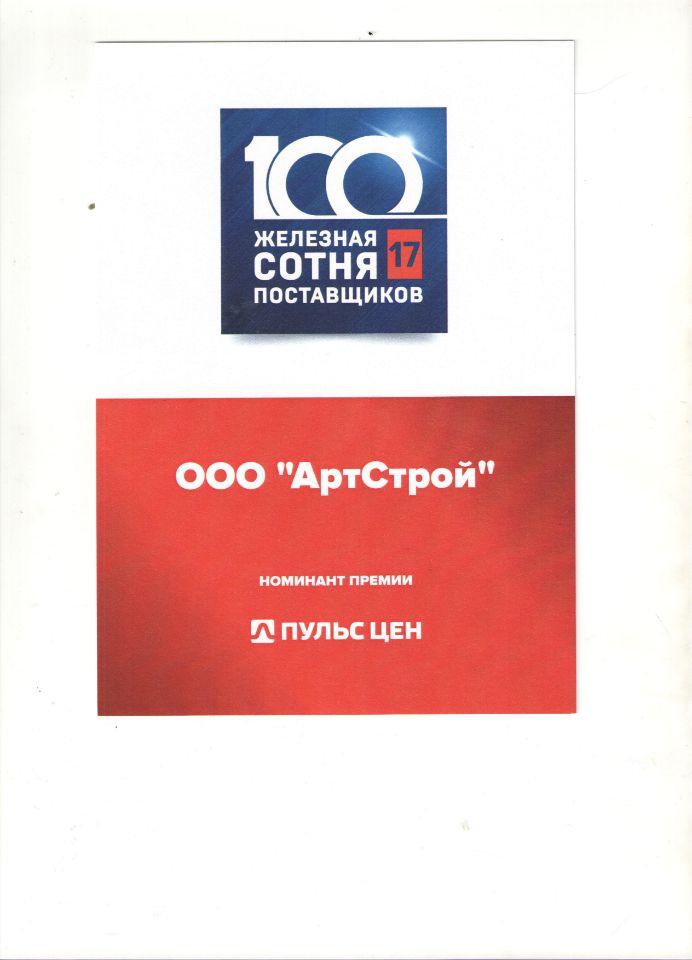 Сертификат Железная Сотня