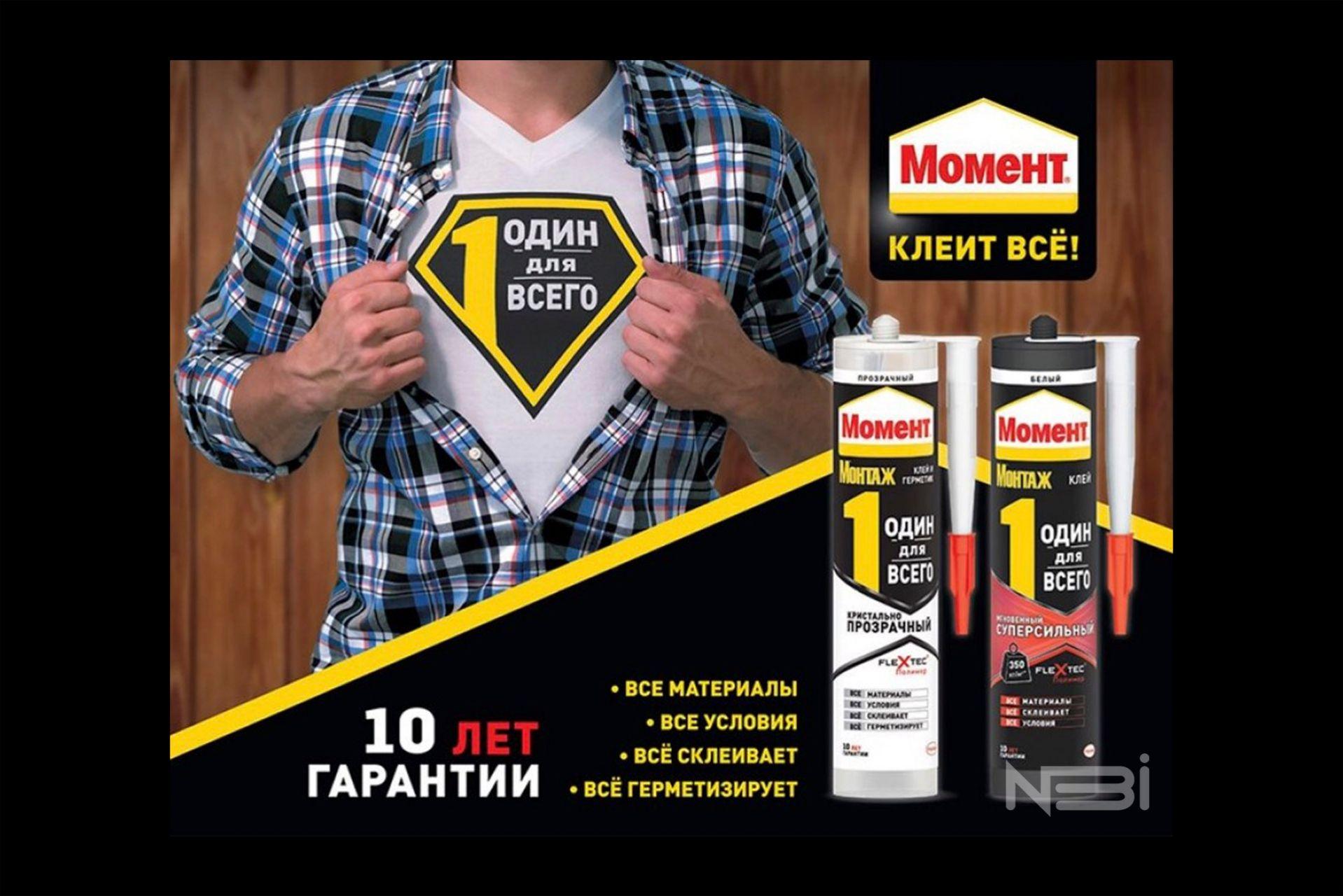 Рекламная фотография для бренда клей Момент